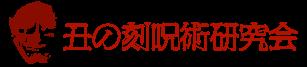 日本の呪術・海外魔術実践研究サイト【丑の刻呪術研究会】